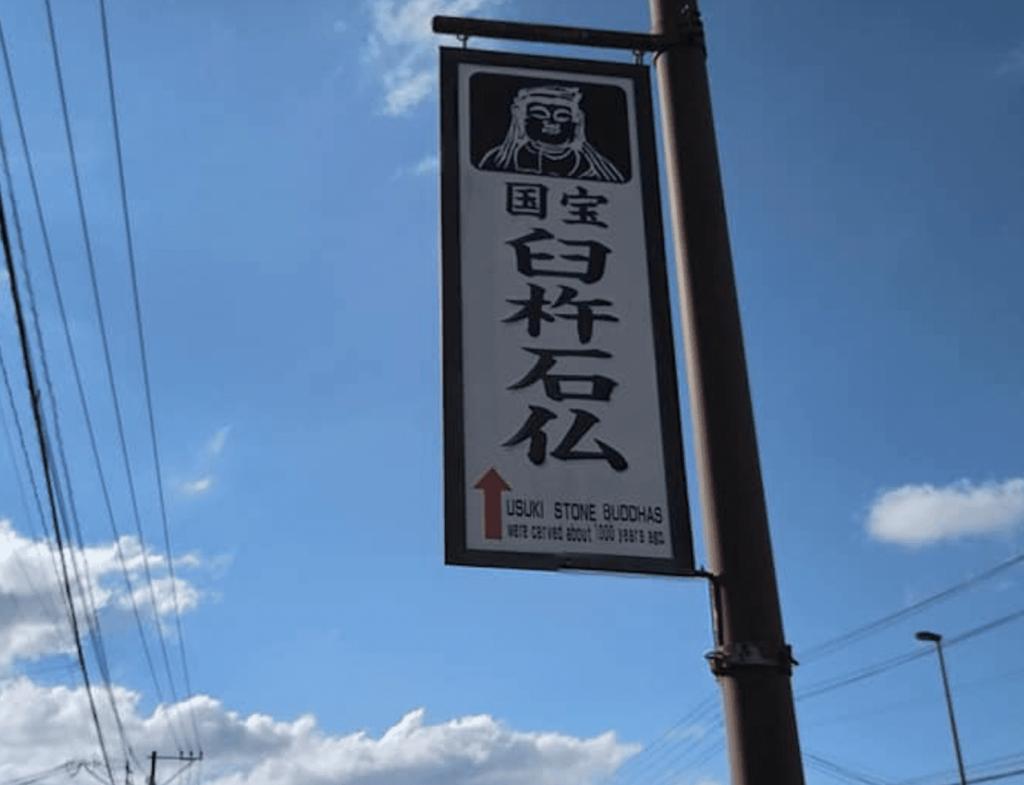 臼杵石仏の看板