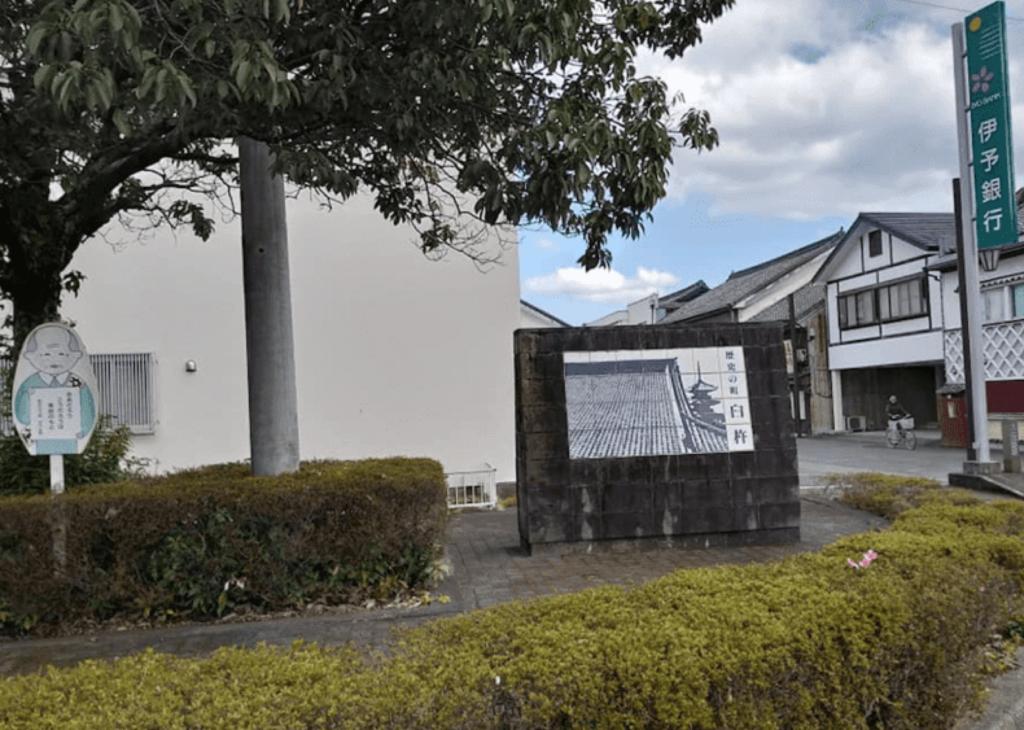 伊予銀行 臼杵支店